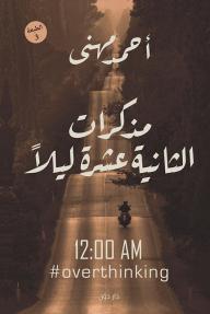 مذكرات الثانية عشرة ليلاً - أحمد مهنى