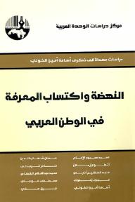 النهضة واكتساب المعرفة في الوطن العربي (دراسات مهداة إلى ذكرى أسامة أمين الخولي)