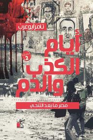 أيام الكذب والدم؛ مصر ما بعد التنحي