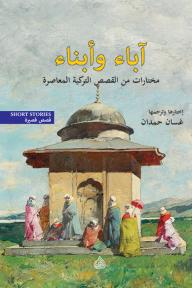 اباء وابناء مختارات من القصص التركية المعاصرة