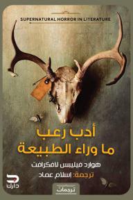 أدب رعب ما وراء الطبيعة - هوارد فيليبس لافكرافت, إسلام عماد