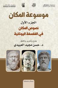 موسوعة المكان: الجزء الأول -  نصوص المكان في الفلسفة اليونانية