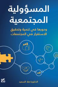 المسؤولية المجتمعية : ودورها فيتنمية وتحقيق الاستقرار في المجتمعات
