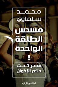 مسدس الطلقة الواحدة! مصر تحت حكم الإخوان
