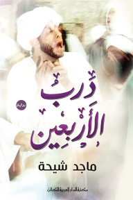 درب الأربعين - ماجد طه شيحة
