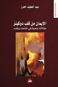 الإيمان من قلب دوكينز - عبد اللطيف الحرز