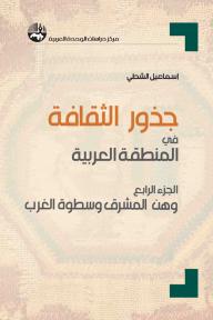 جذور الثقافة في المنطقة العربية - وهن المشرق وسطوة الغرب- الجزء الرابع