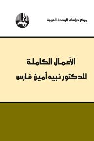 الأعمال الكاملة للدكتور نبيه أمين فارس