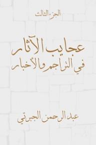 عجايب الآثار في التراجم والأخبار (الجزء الثالث) - عبد الرحمن الجبرتي