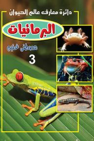 البرمائيات 3: دائرة معارف عالم الحيوان