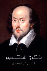 ذكرى شكسبير