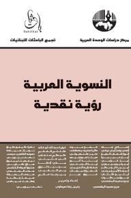 النسوية العربية : رؤية نقدية