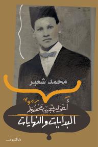 أعوام نجيب محفوظ: البدايات والنهايات - محمد شعير