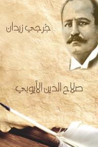 صلاح الدين الأيوبي - جرجي زيدان