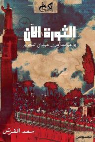 الثورة الآن - يوميات من ميدان التحرير