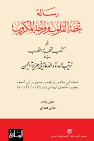 رسالة تحفة القلوب وفرجة المكروب (باللغتين العربية والإنكليزية)