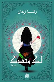 لك وحدك - رشا زيدان