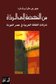 من النهضة إلى الردة؛ تمزقات الثقافة العربية في عصر العولمة
