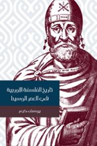تاريخ الفلسفة الأوربية في العصر الوسيط - يوسف كرم