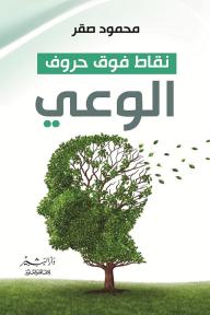 نقاط فوق حروف الوعي - محمود صقر