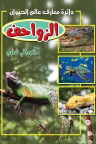 الزواحف 3: دائرة معارف عالم الحيوان - مصطفى غنيم
