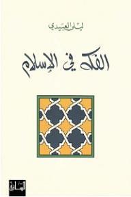 الفَـكَـه في الإسلام