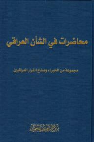 محاضرات في الشأن العراقي