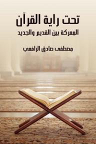 تحت راية القرآن: المعركة بين القديم والجديد - مصطفى صادق الرافعي