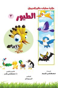 الطيور 3: دائرة معارف عالم الحيوان - مصطفى غنيم