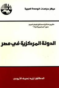 الدولة المركزية في مصر ( مشروع استشراف مستقبل الوطن العربي ) - نزيه نصيف الأيوبي