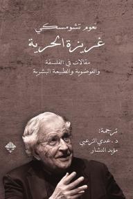 غريزة الحرية، مقالات في الفلسفة والفوضوية والطبيعة البشرية