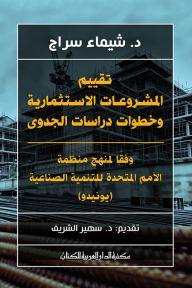 تقييم المشروعات الاستثمارية وخطوات دراسات الجدوى - شيماء سراج, سهير الشريف
