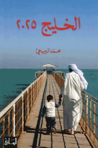 الخليج 2025: دراسات في مستقبل مجلس التعاون