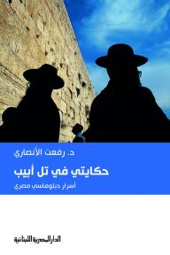 حكايتي في تل أبيب: أسرار دبلوماسي مصري