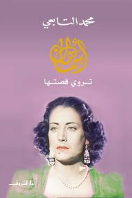 أسمهان تروي قصتها - محمد التابعي