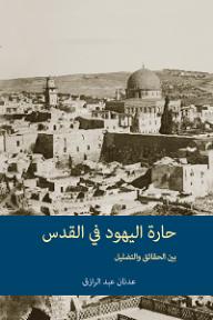 حارة اليهود في القدس: بين الحقائق والتضليل