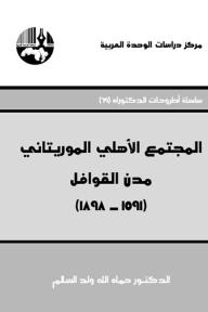 المجتمع الأهلي الموريتاني: مدن القوافل (1591 - 1898) : سلسلة أطروحات الدكتوراه