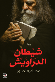 شيطان الدراويش - عصام منصور
