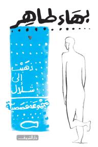 ذهبت إلى شلال - بهاء طاهر