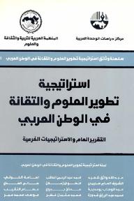 استراتيجية تطوير العلوم والتقانة في الوطن العربي: التقرير العام والاستراتيجيات الخارجية ( سلسلة وثائق استراتيجية تطوير العلوم والتقانة في الوطن العربي )