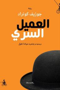 العميل السري - جوزيف كونراد, ميادة خليل, منصور العمري