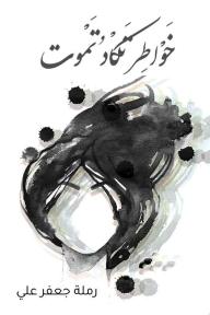 خواطر تكاد تموت - رملة جعفر علي