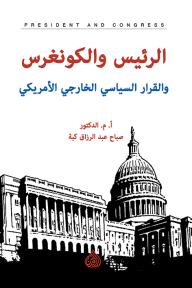 الرئيس والكونغرس والقرار السياسي الخارجي الأمريكي