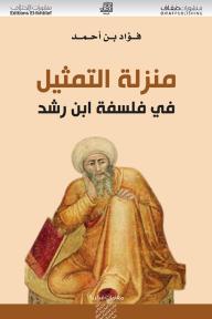 منزلة التمثيل في فلسفة ابن رشد