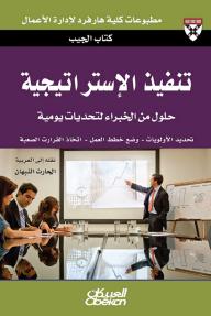 تنفيذ الإستراتيجية:  حلول من الخبراء لتحديات يومية