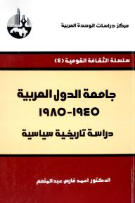 جامعة الدول العربية ، 1945 - 1985: دراسة تاريخية سياسية ( سلسلة الثقافة القومية )