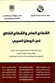 القطاع العام والقطاع الخاص في الوطن العربي