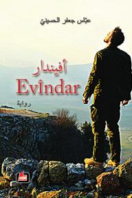 أفيندار - عباس جعفر الحسيني