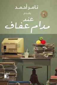 عند مدام عفاف - تامر أحمد