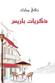 ذكريات باريس - زكي مبارك
